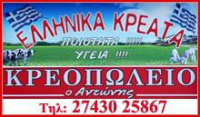 kloutsiniotis_logo