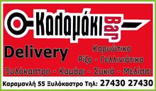 kalamaki_logo