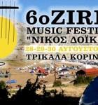 ziriafestival2014
