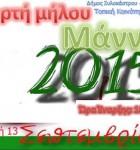 manna-2015