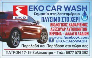 eko-cars-logo