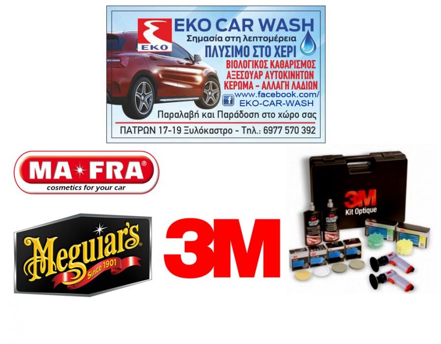 proionta-eco-car-wash