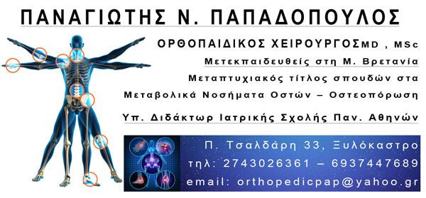 Παπαδόπουλος Παναγιώτης Χειρουργός Ορθοπεδικός MD , MSc στο Ξυλόκαστρο
