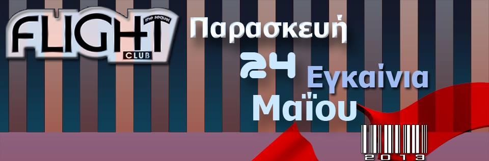 FLIGHT CLUB- the sequel Εγκαίνια 24/05/2013