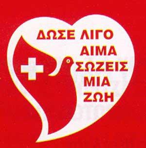 Εθελοντικές αιμοδοσίες 14 & 17 – 09 – 2014