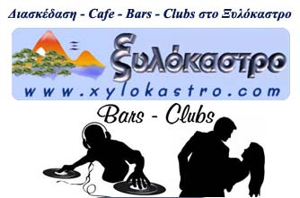 cafe-clubs