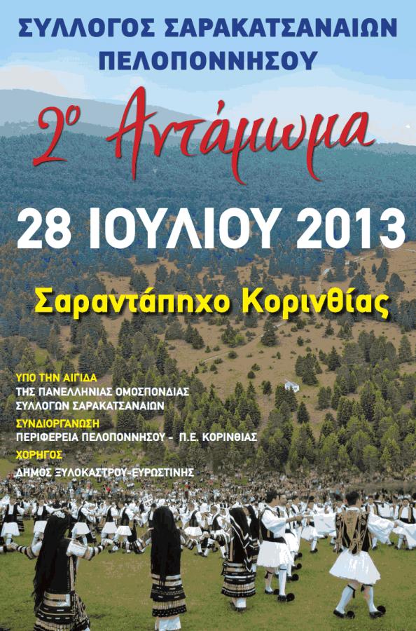 2o_antam_Peloponisou