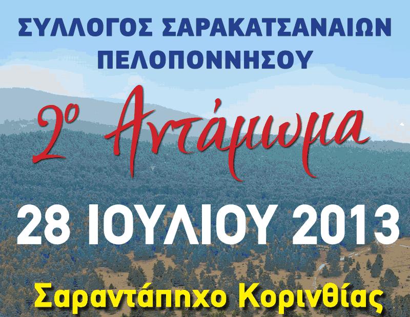 2ο Αντάμωμα Σαρακατσαναίων Πελοποννήσου στο Σαραντάπηχο – Κυριακή 28 Ιουλίου 2013