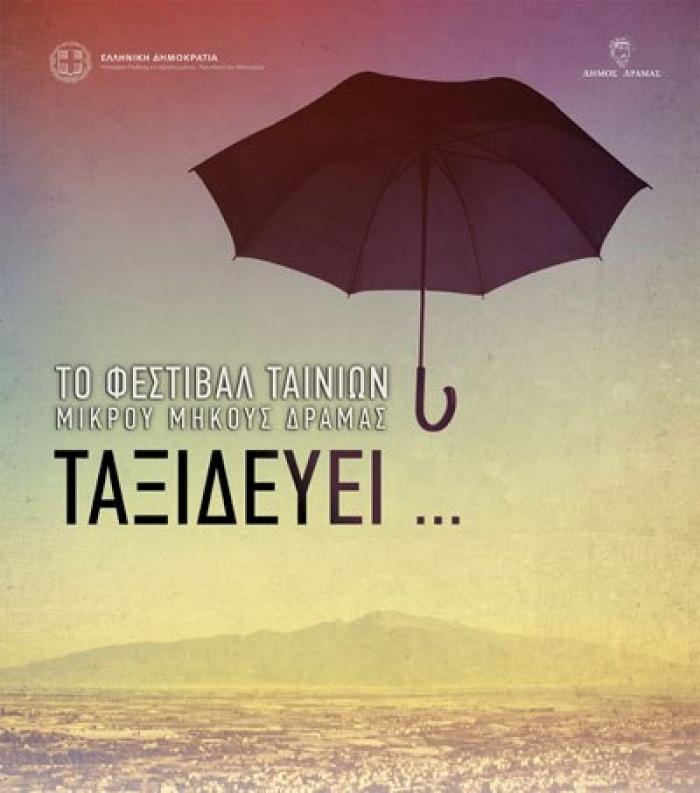 Θέατρο Άγγελος Σικελιανός     Δευτέρα 8 Ιουλίου Ώρα 20.00 Προβολή ταινιών μικρού μήκους «Φεστιβάλ Δράμας»