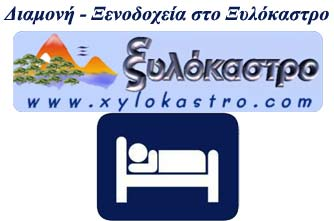 Ξυλόκαστρο διαμονή hotels διακοπές σε απόσταση 119 χιλιόμετρα από την Αθήνα.