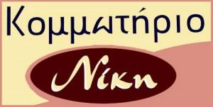 nikilogo