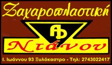 ntanoslogo