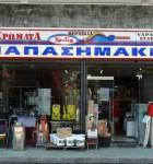 papasimakis1