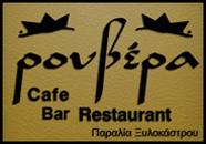 """Ρουβέρα-Βar-Restaurant Κάθε Τετάρτη 80s 90s Πέμπτη 60s 70s soul  """"Rewind Nights"""""""
