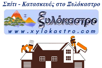 home_construction_xylokastro