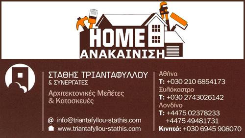 logo_triantafyllou