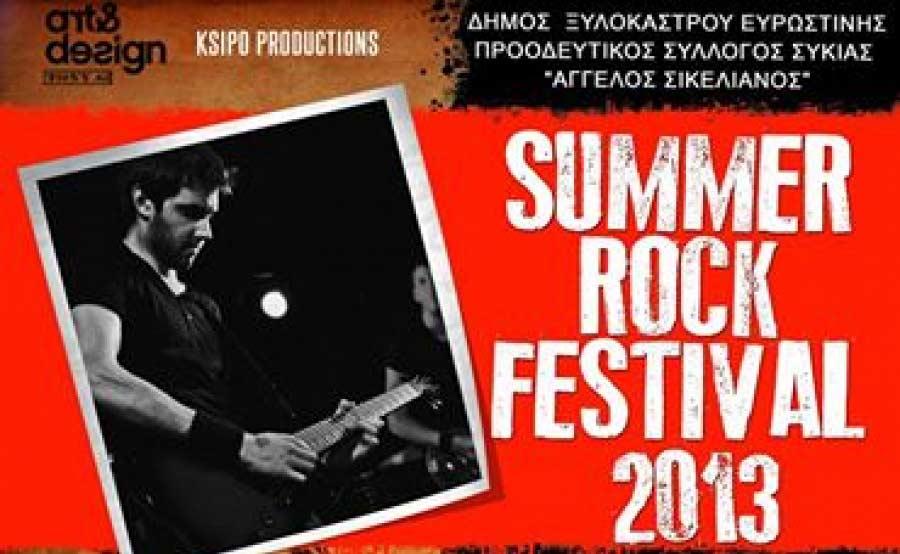 Συναυλία ροκ μουσικής 08/08/2013 Προοδευτικός Σύλλογος «Άγγελος Σικελιανός»