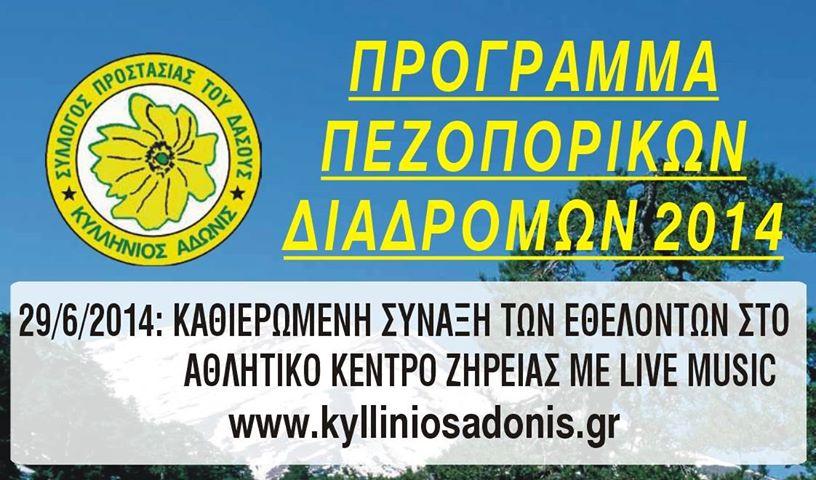 """""""Κυλλήνιος Άδωνις"""" Εαρινή σύναξη των εθελοντών 29/06/2014"""