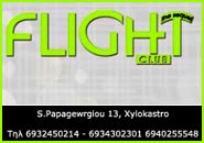 "Saturday 27/9 ""ΠΑΜΕ ΣΤΟΙΧΗΜΑ THE PARTY"" @ Flight Club the sequel"