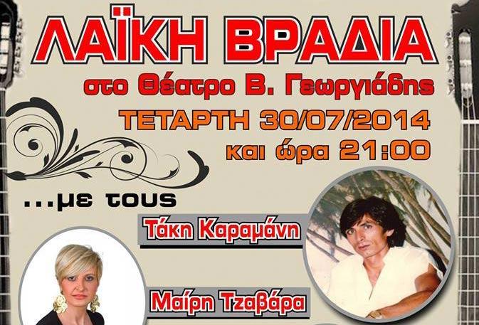 Λαϊκή βραδιά στο θέατρο Βασίλης Γεωργιάδης 30/07/2014 21:00