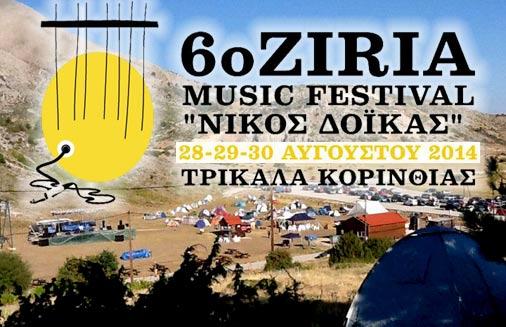 "6o Ziria Music festival ""Νίκος Δόικας"" 2014 Τρίκαλα Κορινθίας στη Ζήρεια"