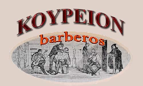 """Κουρείο """"Barberos"""" στο Ξυλόκαστρο"""