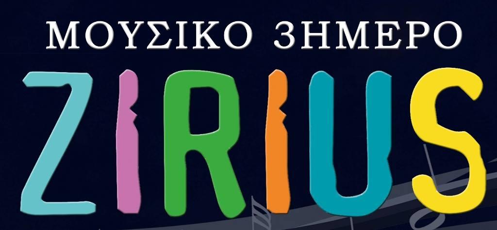 Μουσικό τριήμερο Zirius 27 – 30 Αυγούστου 2015