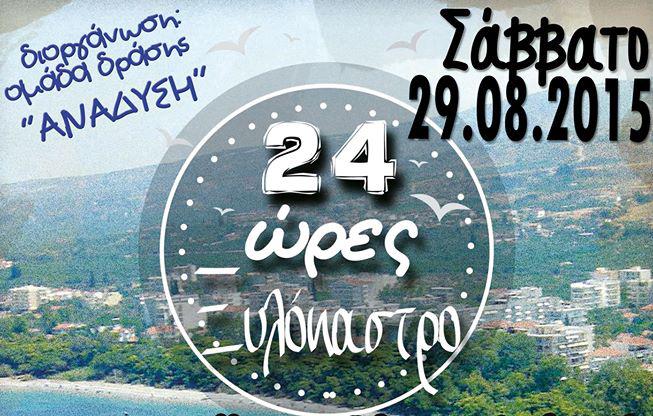 24 ΩΡΕΣ ΞΥΛΟΚΑΣΤΡΟ Σάββατο 29/8/15
