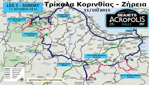 Acropolis Rally 11/10/2015 στα Τρίκαλα Κορινθίας – Ζήρεια