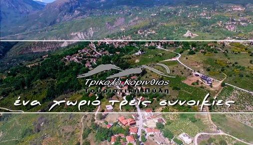 """""""Ένα χωριό τρεις συνοικίες"""" Τρίκαλα Κορινθίας από ψηλά – aerial βίντεο!"""