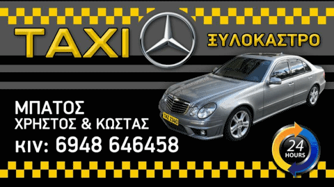 Ταξί Ξυλοκάστρου Μπάτος Χρήστος & Κώστας