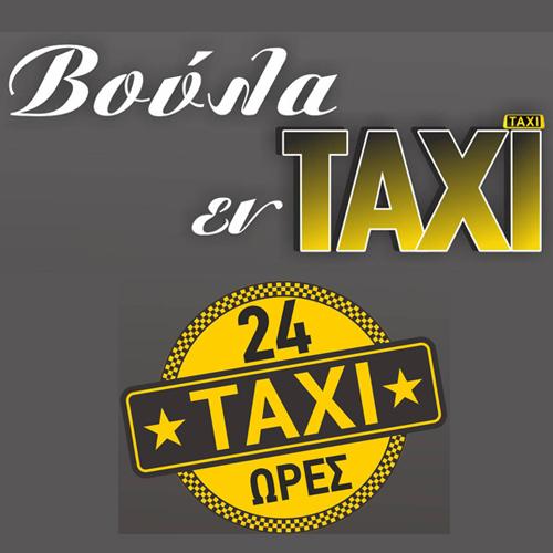 Ταξί Δήμου Ξυλοκάστρου Ευρωστίνης «Βούλα εν ΤΑΧΙ»  24ωρη εξυπηρέτηση