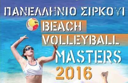 Πανελλήνιο Σιρκουί Beach Volleyball Masters 2016 στο Ξυλόκαστρο 24-26 Ιουνίου 2016