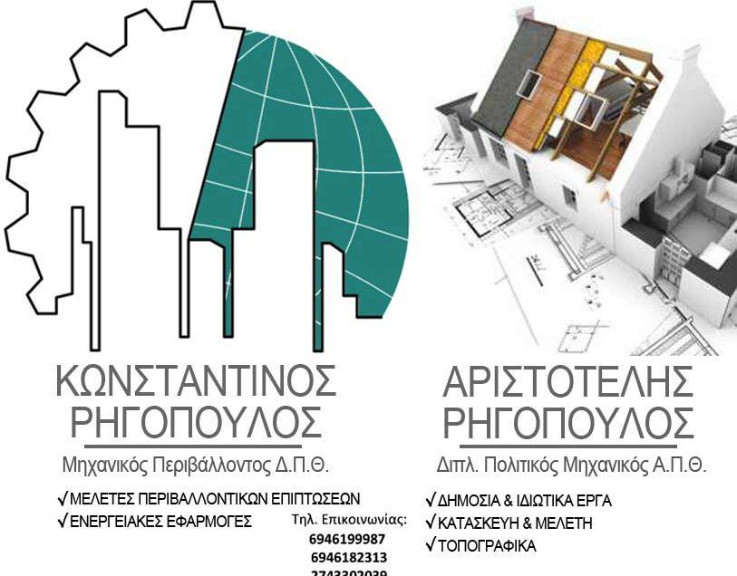 Τεχνικό Γραφείο Κωνσταντίνος & Αριστοτέλης Ρηγόπουλος στο Ξυλόκαστρο, Δερβένι