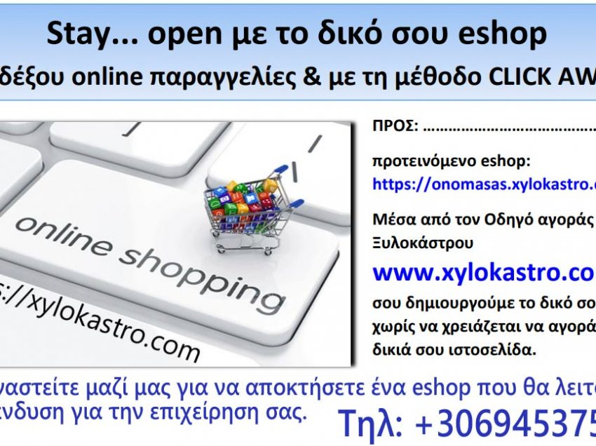 Stay open με το δικό σου eshop στο Ξυλόκαστρο και δέξου online παραγγελίες & με τη μέθοδο CLICK AWAY